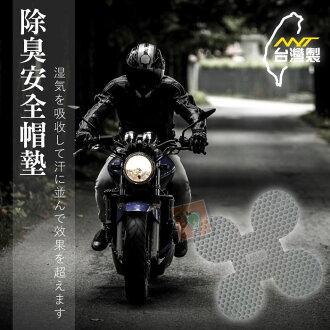 ORG《SD1166a》台灣製~奈米竹炭 帶魔鬼氈 安全帽內襯 安全帽襯墊 安全帽內襯墊 內襯套 透氣內襯 騎士用品