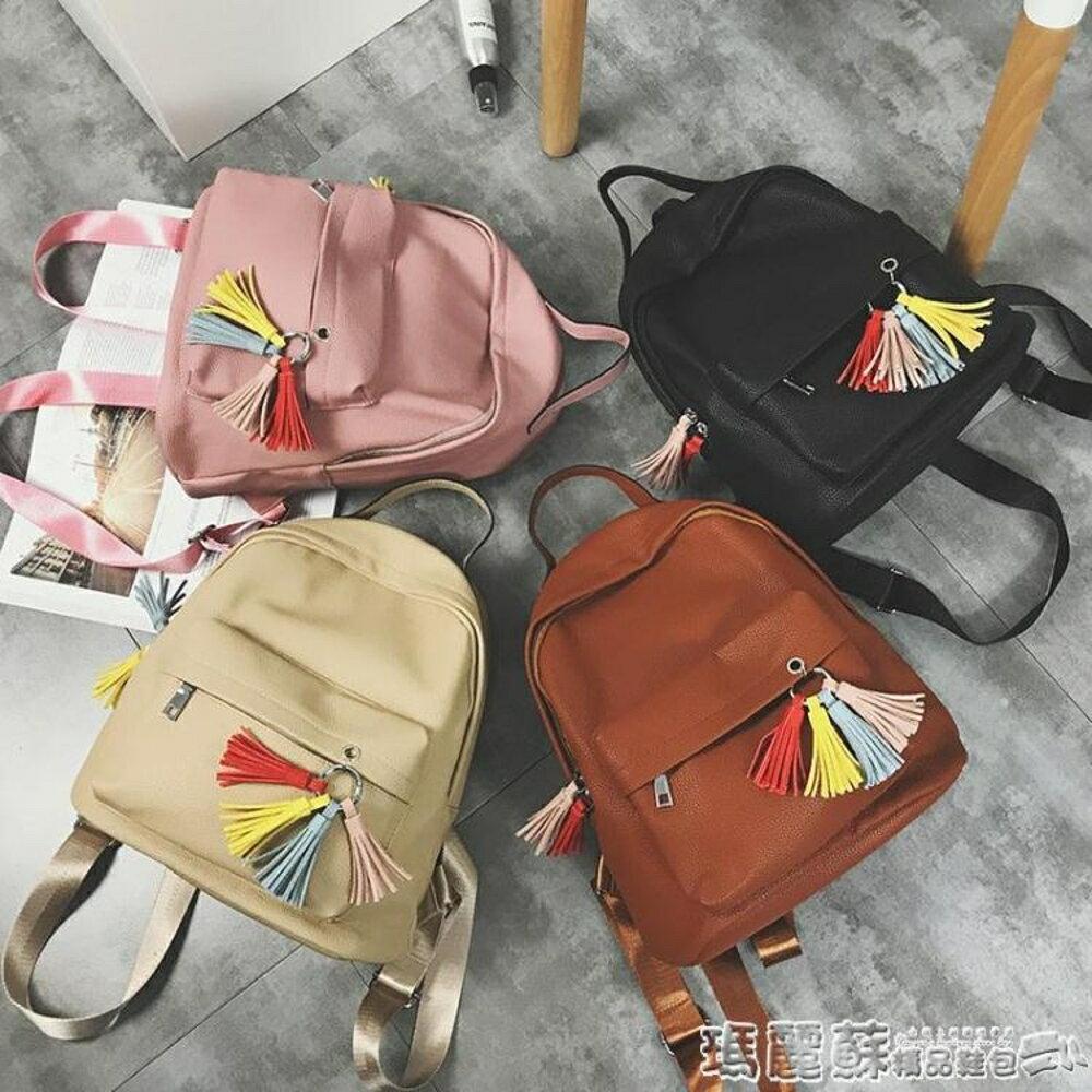 後背包 質感書包女流蘇雙肩包女校園百搭學生背包超火旅行包 4色可選  瑪麗蘇
