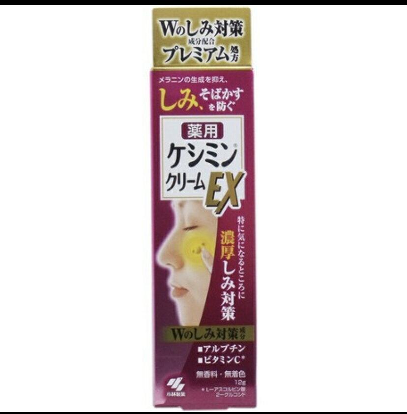 小林製藥 美白抗皺淡斑膏 EX加強版 淡斑精華乳(添加維他命C) 12G 曬後修復 日本製
