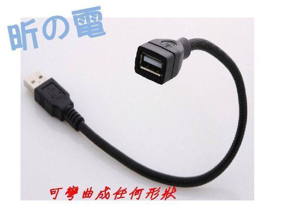 [NOVA成功3C]USB蛇形管 金屬軟管USB延長線 USB燈片鏈接線 USB電源線  喔!看呢來