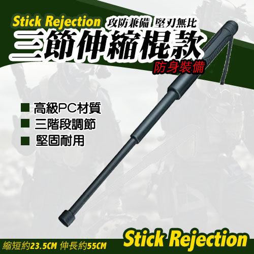 防身武器 甩鞭 甩棍 進口塑膠PV 三節伸縮棍款 D40401【H00249】