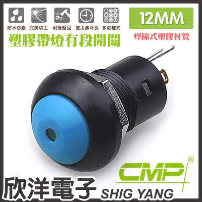 ※ 欣洋電子 ※ 12mm塑膠帶燈有段開關(焊線式) / S1212B-塑膠 藍、綠、紅、白、橙 五色自由選購/ CMP西普