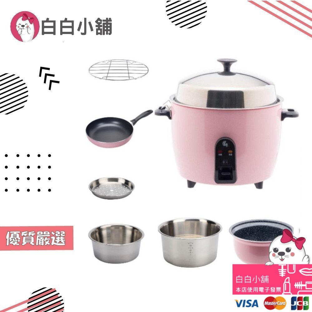 鍋寶萬用316分離式電鍋限時搶購組(內鍋+蒸盤+不沾鍋)【白白小舖】