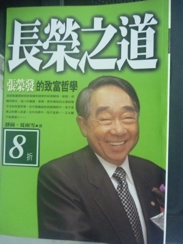 【書寶二手書T7/財經企管_LFF】長榮之道-張榮發的致富哲學_靜岡,夏雨雪