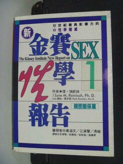 【書寶二手書T7/兩性關係_HRX】新金賽性學報告:親密關係篇_瓊.瑞妮斯