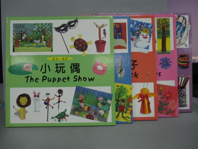 【書寶 書T3/少年童書_RIQ】 小畫家-小玩偶_機器人_花與樹等_共5本合售