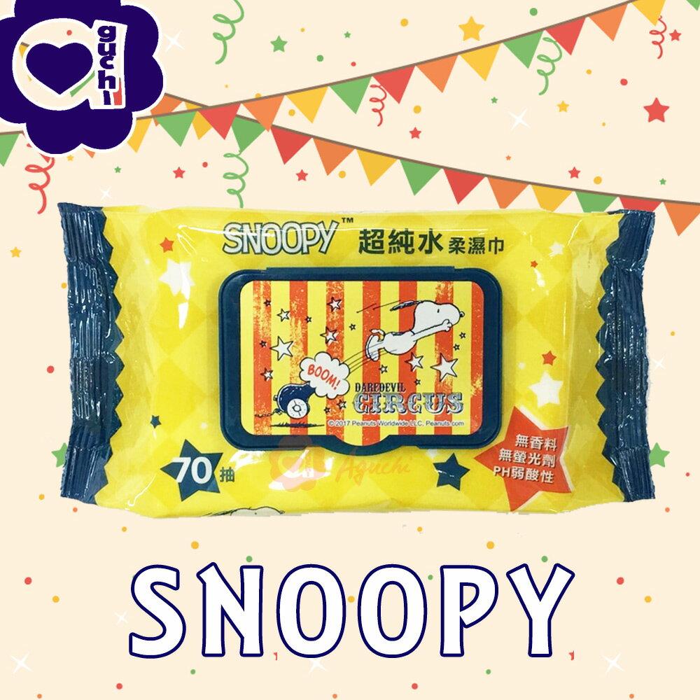 SNOOPY 史努比有蓋抽取式柔濕巾/濕紙巾 70 抽 (蓋裝)