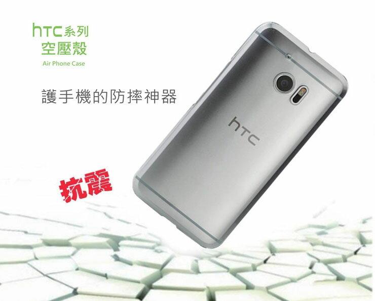 HTC DESIRE 728 空壓氣墊防摔殼 防摔保護殼 超強防摔效果(HTC D728)空壓殼 氣墊殼 防摔軟殼