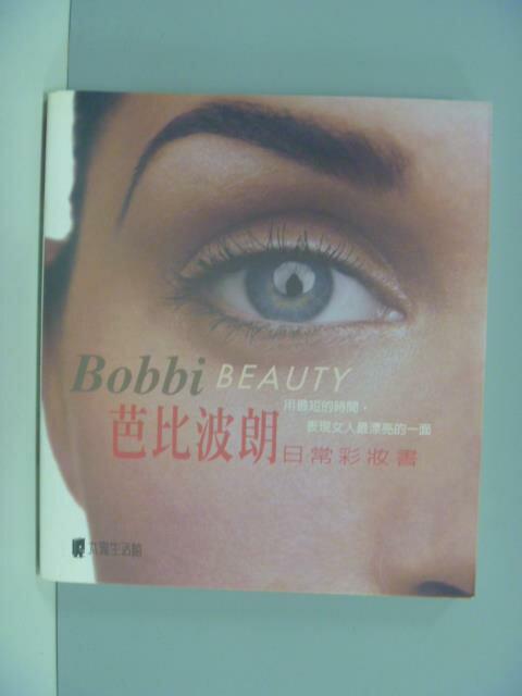 【書寶二手書T1/兒童文學_GBE】芭比波朗日常彩妝書_原價350_BOBBIBR