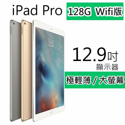 鐵樂瘋3C(展翔)★ Apple蘋果★12.9新款大螢幕【 iPad Pro 】 128GB●Wifi 版