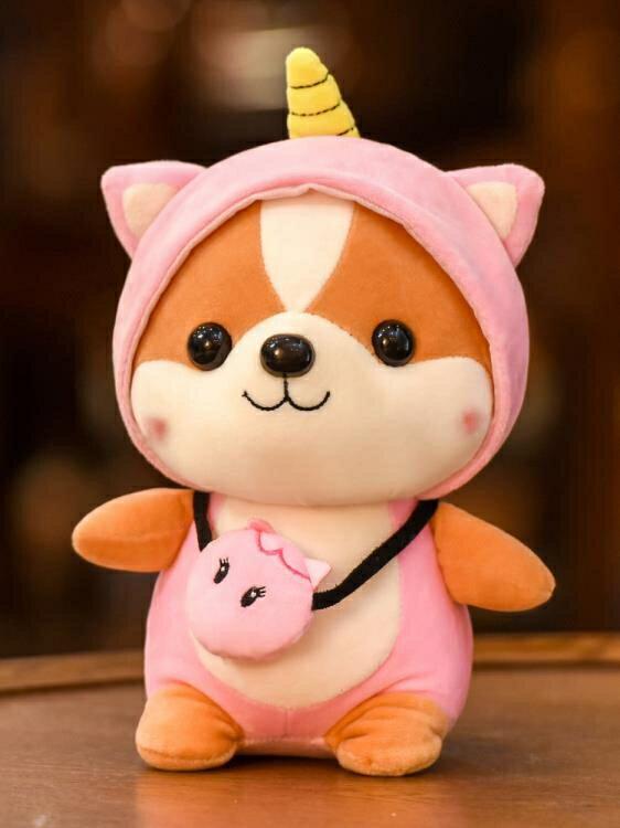 玩偶 可愛小鬆鼠公仔恐龍毛絨玩具麋鹿兒童玩偶元旦女生日禮物柴犬娃娃