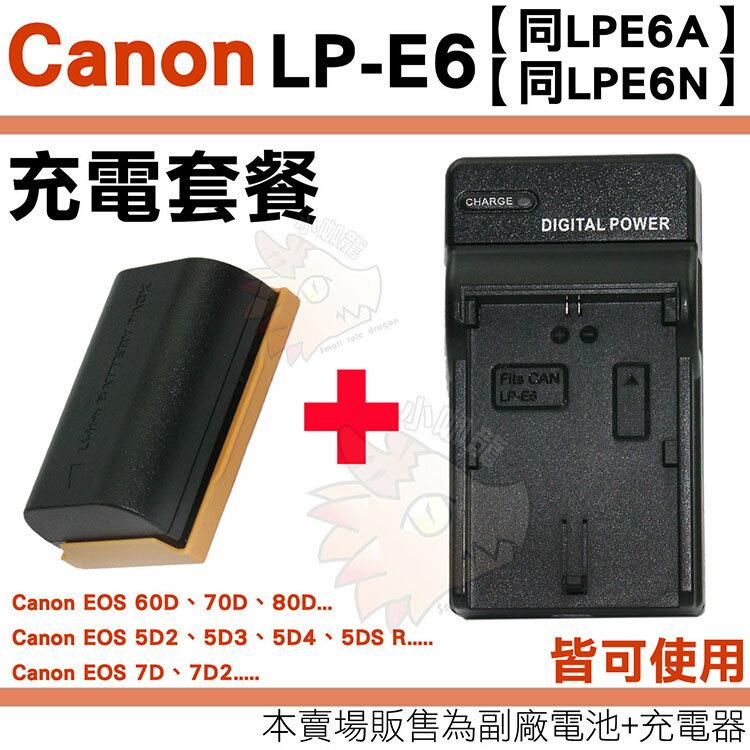 【小咖龍】 Canon LP-E6 LPE6N LPE6A 充電套餐 副廠電池 充電器 鋰電池 座充 LPE6 EOS 60D 70D 80D 7D 7D 7D2 MARK II 保固90天 電池 防..