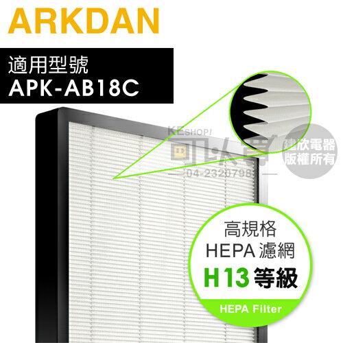 <br/><br/>  [可以買] ARKDAN 阿沺 ( A-FAB18C(H) ) 原廠高規格H13等級HEPA濾網【適用:APK-AB18C(Y)/APK-AB18C(S)】<br/><br/>