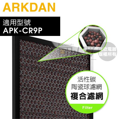 [可以買] ARKDAN 阿沺 ( A-FCR9P(C) ) 原廠活性碳陶瓷球濾網【適用:APK-CR9P(Y)/APK-CR9P(S)】