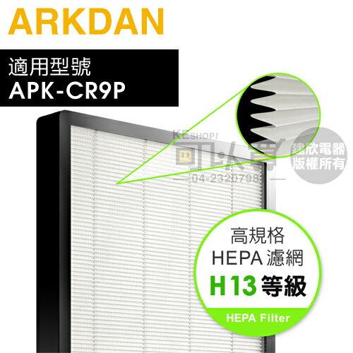 <br/><br/>  [可以買] ARKDAN 阿沺 ( A-FCR9P(H) ) 原廠高規格H13等級HEPA濾網【適用:APK-CR9P(Y)/APK-CR9P(S)】<br/><br/>