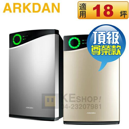 ARKDAN 阿沺( APK-AB18C ) 頂級尊榮款 空氣清淨機-鉑金/鈦銀 [可以買] - 限時優惠好康折扣