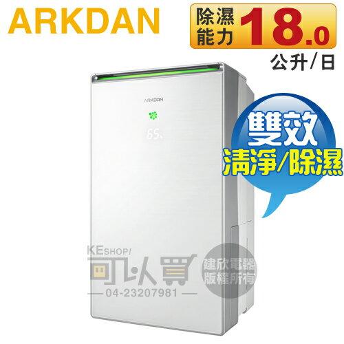 【結帳折$300】ARKDAN 阿沺 ( DHY-GA18PC ) 玻璃鏡面高效空氣清淨除濕機 [可以買]