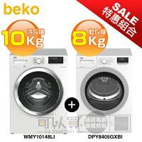 快速乾衣推薦烘衣機到beko 英國倍科 10KG 變頻滾筒洗衣機 ( WMY10148LI ) + 8KG 變頻熱泵式乾衣機 ( DPY8405GXBI )《送基本安裝、舊機回收》[可以買]就在可以買數位商城推薦快速乾衣推薦烘衣機