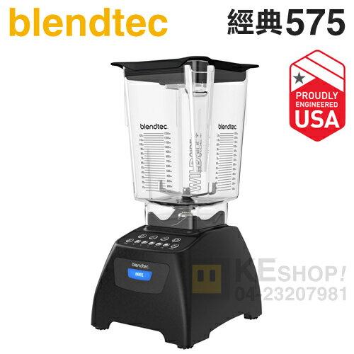 買  美國 Blendtec   Classic 575  ~ 575系列~高效能食物