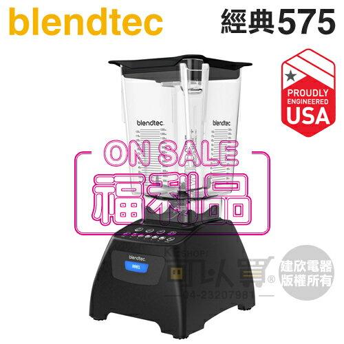 美國Blendtec調理機-經典系列 Classic 575 (尊爵黑) 公司貨