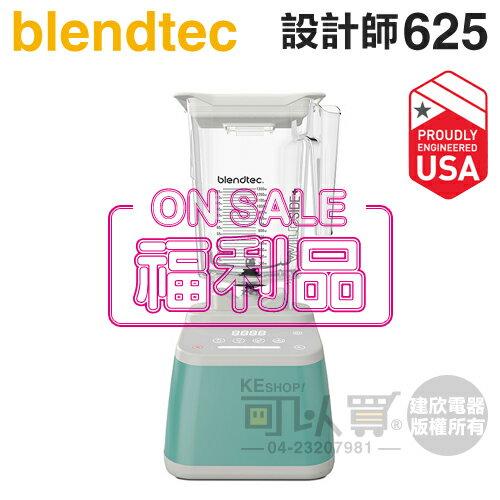 【只有1台↘陳列品下殺出清】美國 Blendtec ( Designer 625 )【設計師625系列】高效能食物調理機-蒂芙尼藍 -原廠公司貨 [可以買]