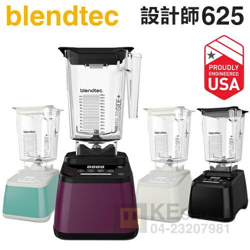 美國 Blendtec ( Designer 625 )【設計師625系列】高效能食物調理機-四色可選 [可以買]