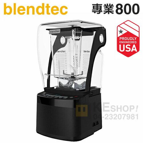 美國 Blendtec ( Professional 800 )【專業800系列】高效能食物調理機-尊爵黑 [可以買]