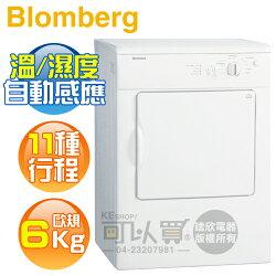 [可以買] Blomberg 德國 博朗格 ( DVT16540 ) 歐規6KG 11行程智能前開滾筒乾衣機-電力型《送基本安裝、舊機回收》
