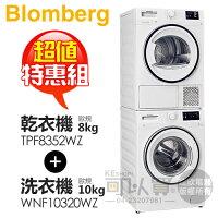 快速乾衣推薦烘衣機到【超值特惠組】Blomberg 德國 博朗格 歐規10KG 智能滾筒洗衣機 ( WNF10320WZ ) + 歐規8KG 熱泵式乾衣機 ( TPF8352WZ )《送基本安裝、舊機回收》 [可以買]就在可以買數位商城推薦快速乾衣推薦烘衣機