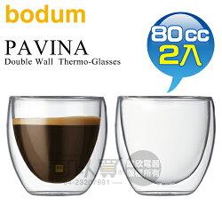 [可以買] 丹麥 BODUM PAVINA雙層玻璃杯 80CC ( 一盒2入 ) -原廠公司貨