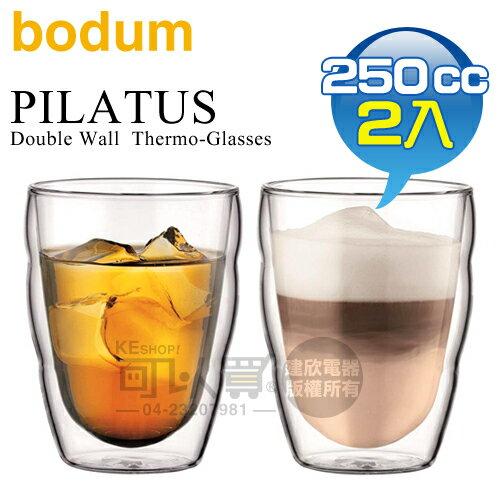 丹麥 BODUM PILATUS雙層玻璃杯 250CC ( 一盒2入 ) -原廠公司貨 [可以買]