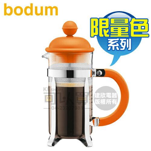 [可以買]【全新品↘現貨下殺】丹麥BODUM限量色系列CHAMBORD濾壓壺350CC-橘色