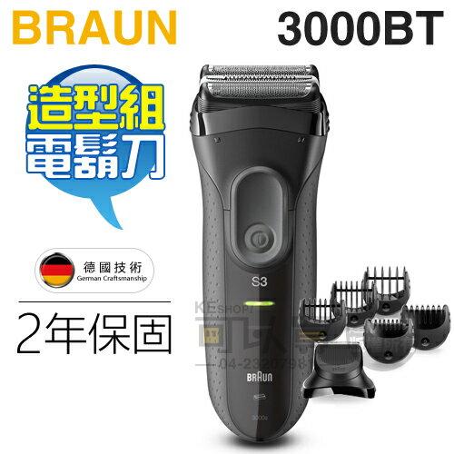 BRAUN 德國百靈 ( 3000BT )  新三鋒系列造型組電鬍刀 [可以買]