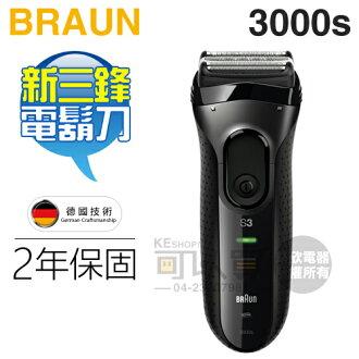 [可以買] 【限量再送百靈旅行盒】BRAUN 德國百靈 ( 3000s ) 新升級三鋒系列電鬍刀