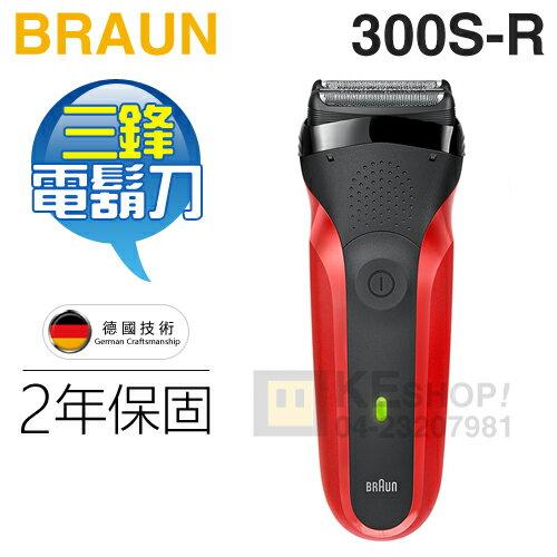 BRAUN 德國百靈 ( 300s-R ) 三鋒系列電鬍刀-紅 [可以買]