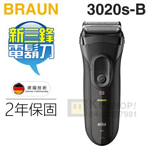 BRAUN 德國百靈 ( 3020s-B ) 新升級三鋒系列電鬍刀-黑 -原廠公司貨/二年保固 [可以買]