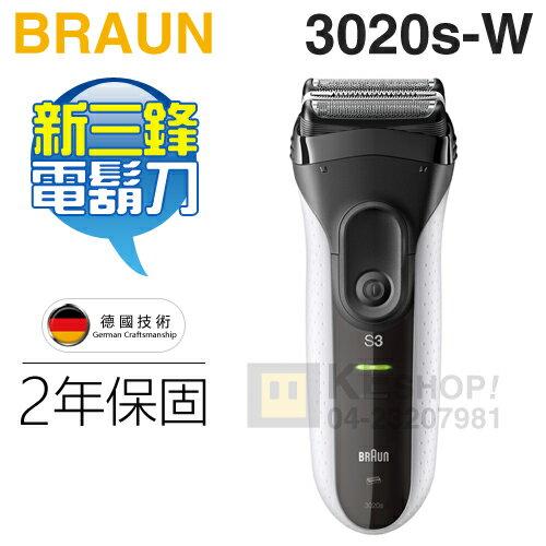 BRAUN 德國百靈 ( 3020s-W ) 新升級三鋒系列電鬍刀-白 -原廠公司貨/二年保固 [可以買]