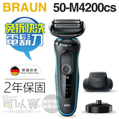BRAUN 德國百靈 ( 50-M4200cs ) 新5系列 免拆快洗電鬍刀 -原廠公司貨/二年保固 [可以買]