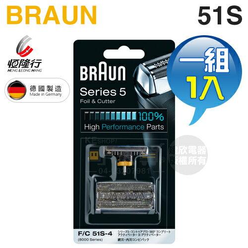 [可以買] BRAUN 德國百靈 ( 51S ) 刀頭刀網組 -原廠公司貨