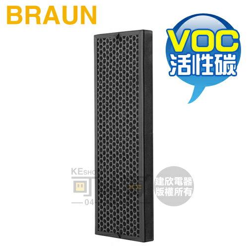 BRAUN 德國百靈 ( BRF-ATW ) VOC活性碳濾網 -原廠公司貨 [可以買]