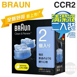 [可以買] BRAUN 德國百靈 ( CCR2 ) 匣式清潔液【2入裝/盒】適用-790cc、760cc、590cc、390cc、350cc、Cooltec