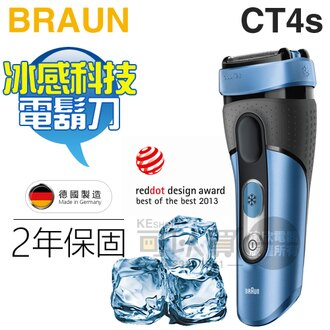 [可以買] BRAUN 德國百靈 ( CT4s ) °CoolTec系列 冰感科技電鬍刀