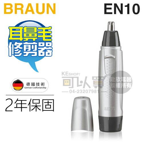 [可以買] BRAUN 德國百靈 ( EN10 ) 耳鼻毛修剪器/耳鼻毛刀 -原廠公司貨