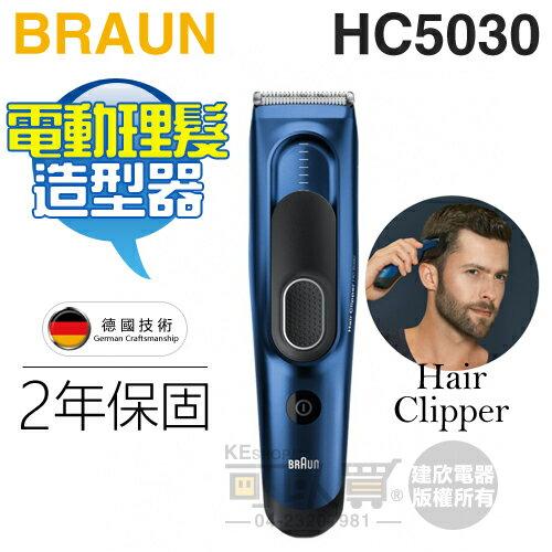 BRAUN 德國百靈 ( HC5030 ) Hair Clipper 電動理髮造型器 -原廠公司貨 [可以買]