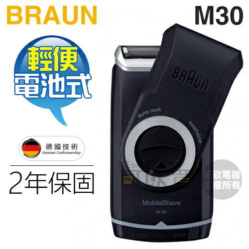 BRAUN 德國百靈 ( M30 ) 電池式輕便電鬍刀 -原廠公司貨/二年保固 [可以買]