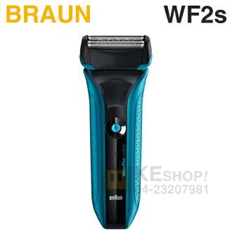 BRAUN 德國百靈( WF2s ) WaterFlex 水感電鬍刀 -寶石藍