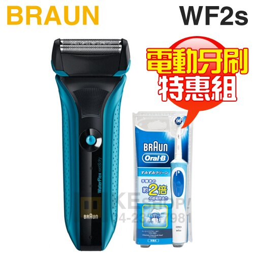 【特惠組★限量送歐樂B電動牙刷】BRAUN 德國百靈(WF2s) WaterFlex 水感電鬍刀 -寶石藍