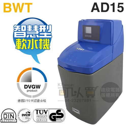 [可以買] BWT 德國倍世 ( AquaDial AD15 ) 全屋式智慧型軟水機《送專人到府基本安裝》