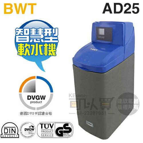 [可以買] BWT 德國倍世 ( AquaDial AD25 ) 全屋式智慧型軟水機《送專人到府基本安裝》