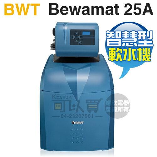 [可以買] BWT 德國倍世 ( Bewamat 25A ) 全屋式智慧型軟水機《送專人到府基本安裝》